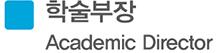 학술부장 Academic Director